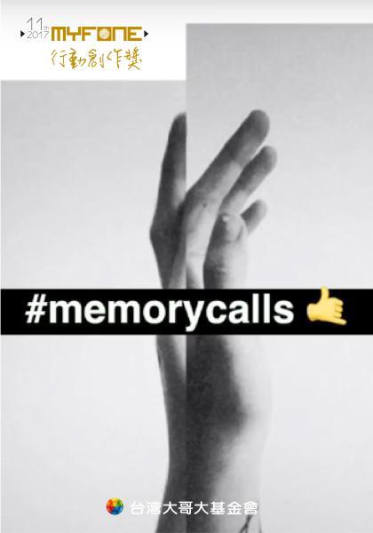 第十ㄧ屆myfone行動創作獎微影展-行動影片二獎-#MemoryCalls線上看