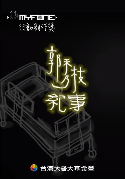 第十ㄧ屆myfone行動創作獎微影展-行動影片佳作-郭秀枝紀事線上看