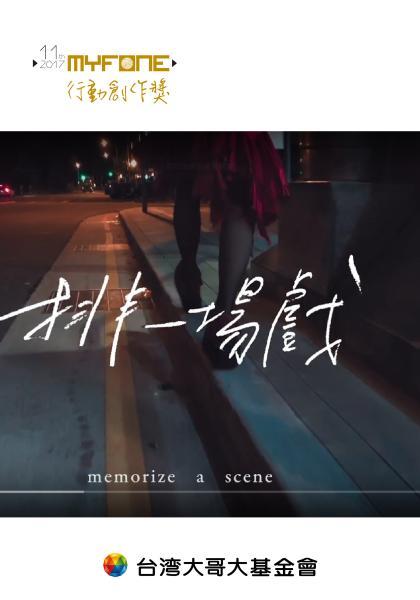 第十ㄧ屆myfone行動創作獎微影展-行動影片佳作-排一場戲 Memorize a Scene線上看