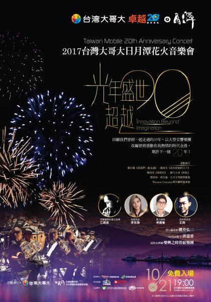 2017台灣大哥大日月潭花火音樂會《光年盛世 超越20》