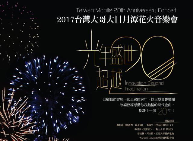 2017台灣大哥大日月潭花火音樂會《光年盛世 超越20》劇照 1