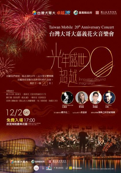 2017台灣大哥大嘉義花火音樂會《光年盛世 超越20》