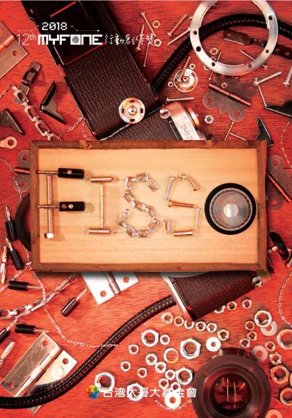 Fisso 菲索-第十二屆myfone行動創作獎微電影佳作線上看