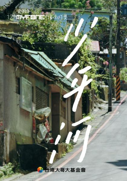 少年河-第十二屆myfone行動創作獎微電影佳作線上看