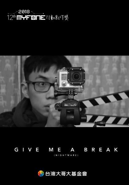 Give Me a Break (Nightmare)-第十二屆myfone行動創作獎行動影片三獎線上看