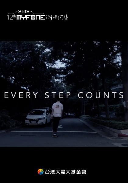 Every Step Counts-第十二屆myfone行動創作獎行動影片佳作線上看