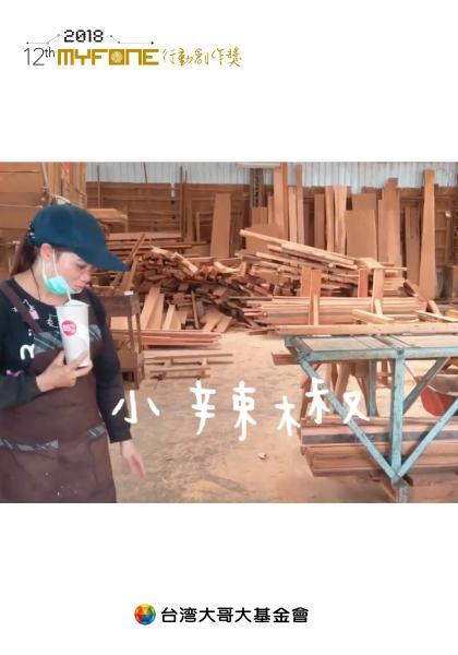 小辣椒-第十二屆myfone行動創作獎行動影片佳作線上看