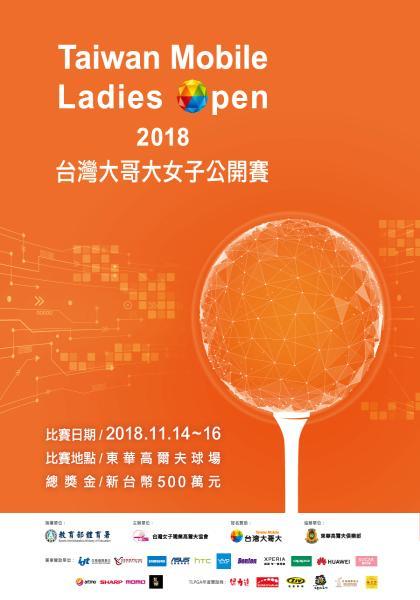【上】2018台灣大哥大女子公開賽 賽事精華線上看