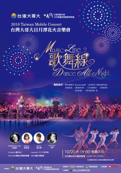 2018台灣大哥大日月潭花火音樂會《歌舞線》線上看