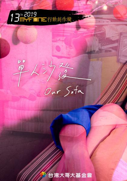 單人沙發-第十三屆myfone行動創作獎微電影佳作線上看