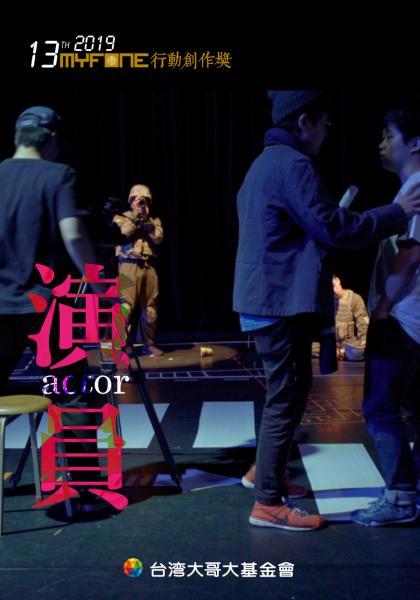 演員 Keep Rolling-第十三屆myfone行動創作獎微電影佳作線上看