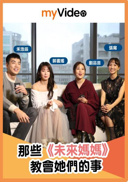 未來媽媽【演員專訪】郭書瑤、禾浩辰、劉品言、張甯線上看