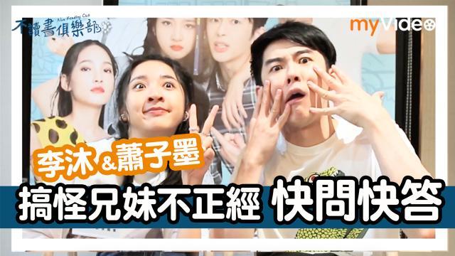 不讀書俱樂部不讀書俱樂部【快問快答】李沐、蕭子墨 線上看