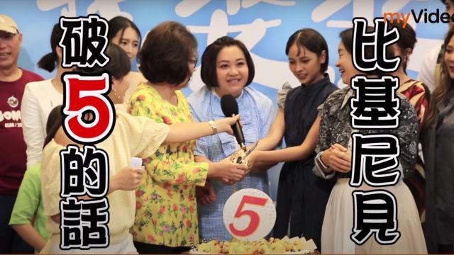 我的婆婆怎麼那麼可愛【花絮】收視冠軍記者會預告片 01