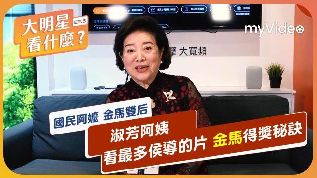《孤味》【大明星看什麼】EP5 陳淑芳劇照 1
