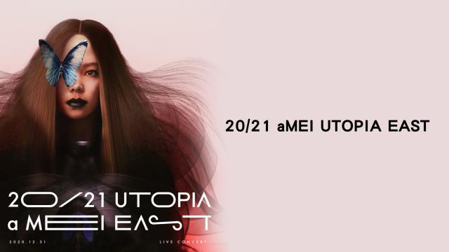 20/21 aMEI UTOPIA EAST演唱會劇照 1