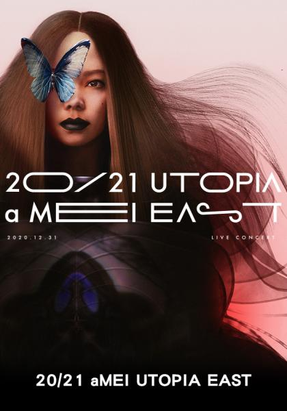 20/21 aMEI UTOPIA EAST演唱會線上看