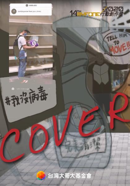 Cover-第十四屆myfone行動創作獎行動影片佳作線上看