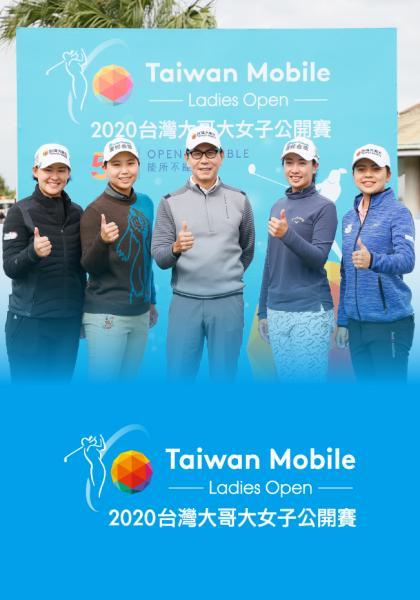 【專題2】2020台灣大哥大女子公開賽 | 四大球星全力以赴爭取佳績線上看