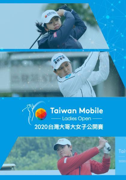 【R1精華】2020台灣大哥大女子公開賽   錢珮芸一桿領先線上看