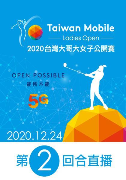 【R2全紀錄】2020台灣大哥大女子公開賽 第二回合賽事全紀錄線上看