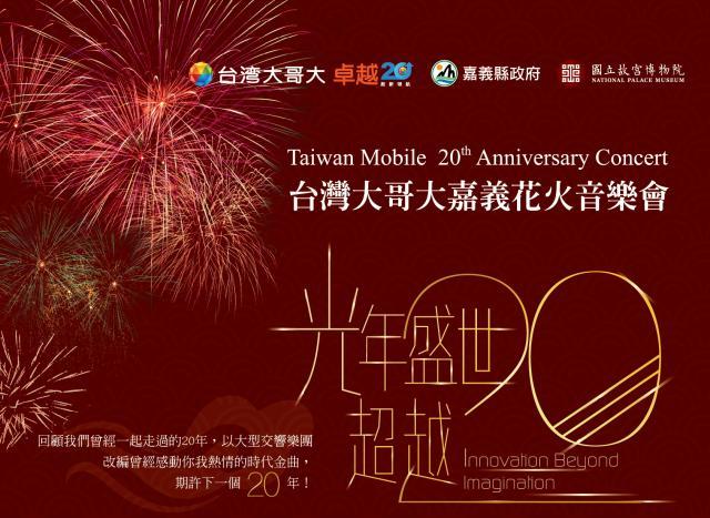 2017台灣大哥大嘉義花火音樂會《光年盛世 超越20》劇照 1