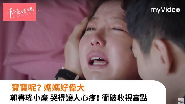 未來媽媽精華片段【寶寶呢?媽媽好偉大】 線上看