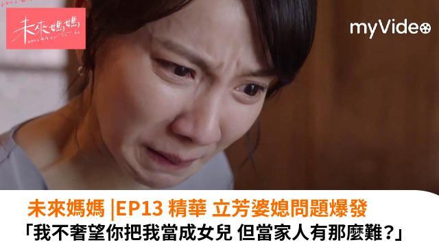 未來媽媽精華片段【當家人有那麼難嗎?】 線上看