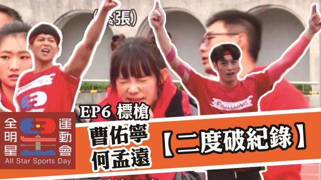 全明星運動會 第二季 第6集 精華片段預告片 01