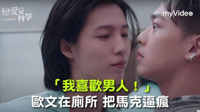 戀愛是科學精華片段【我喜歡男人!】 線上看