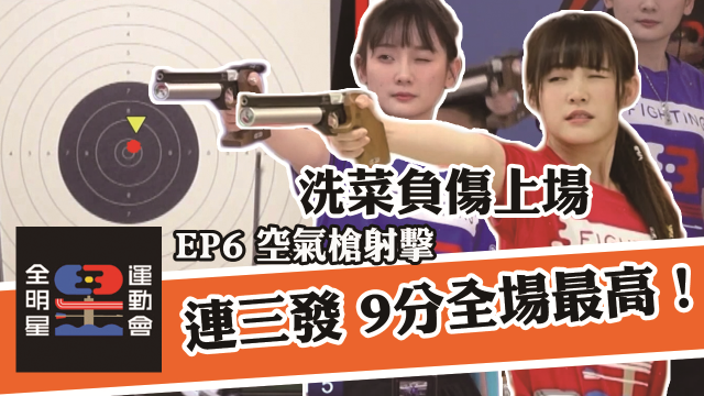 全明星運動會 第二季【第7集 精華片段】 線上看