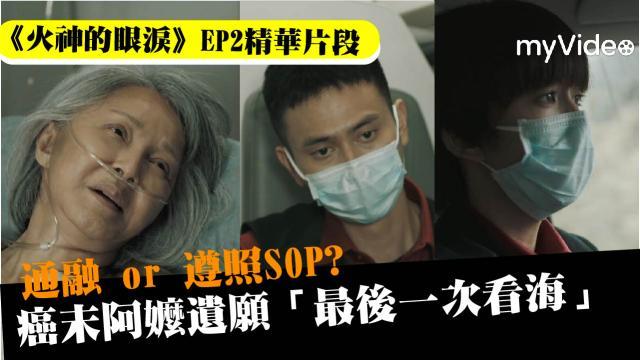火神的眼淚 第2集 精華片段預告片 01