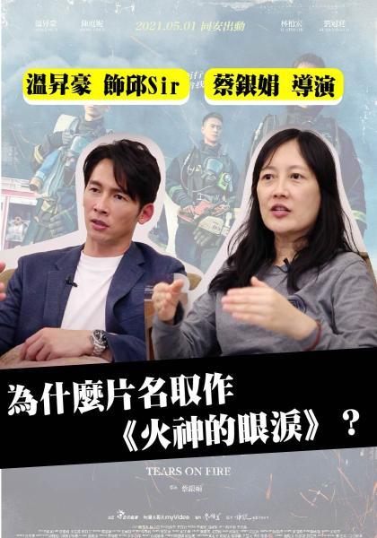 火神的眼淚【導演蔡銀娟&溫昇豪 專訪】線上看