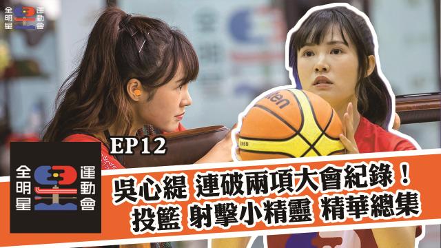 全明星運動會 第二季【第12集 精華片段】 線上看