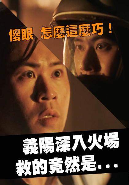 火神的眼淚 第8集 精華片段線上看