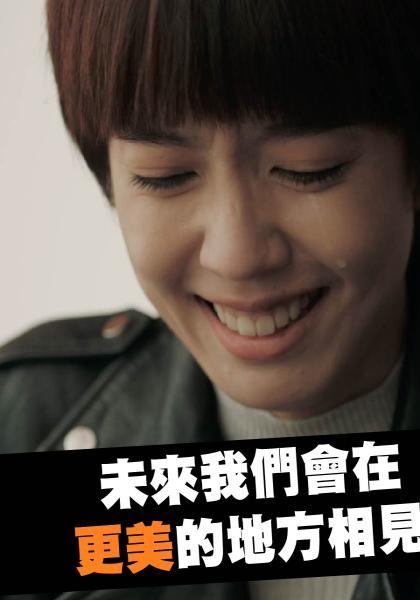 火神的眼淚 第10集 精華片段線上看