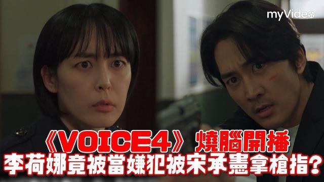 VOICE 4精華片段【李荷娜竟被當嫌犯?】 線上看