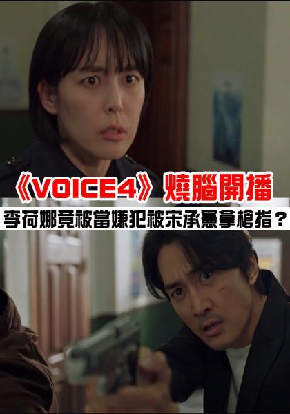 VOICE 4 【李荷娜竟被當嫌犯?】精華片段線上看