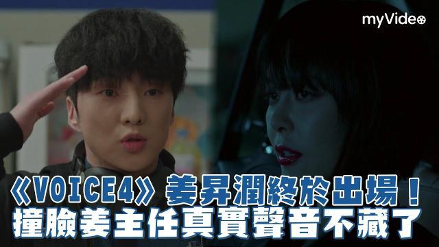 VOICE 4精華片段【姜昇潤終於出場!】 線上看