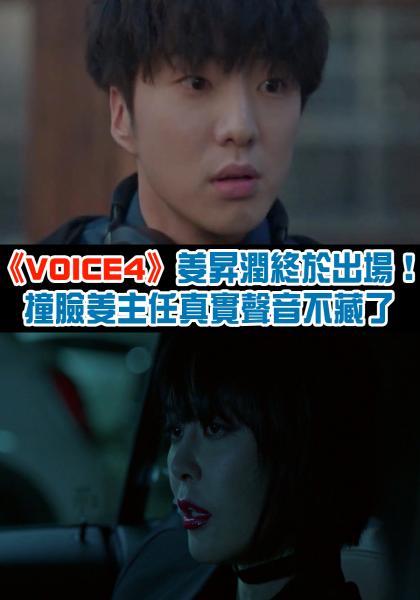 VOICE 4 【姜昇潤終於出場!】精華片段線上看