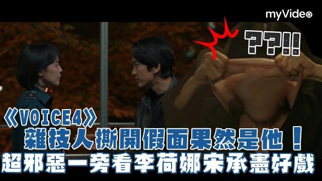 VOICE 4精華片段【雜技人撕開假面果然是他!】 線上看