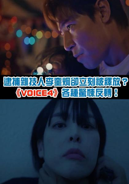 VOICE 4 【逮捕雜技人李奎炯卻立刻被釋放?】精華片段線上看