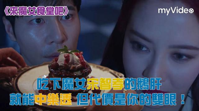 來魔女食堂吧精華片段【吃下魔女的鵝肝就能中樂透?】 線上看
