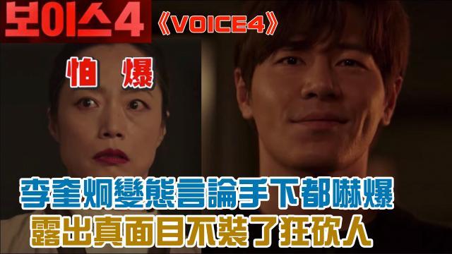 VOICE 4精華片段【李奎炯露出真面目不裝了狂砍人】 線上看