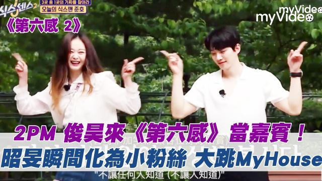第六感 第二季精華片段【遇上2PM俊昊 昭旻變成小粉絲】 線上看