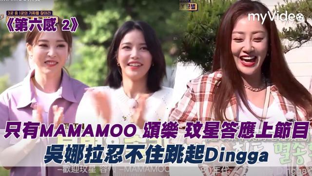 第六感 第二季精華片段【只有MAMAMOO 頌樂 玟星答應上節目】 線上看