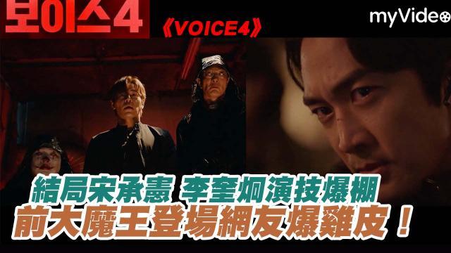 VOICE 4精華片段【前大魔王登場網友爆雞皮!】 線上看
