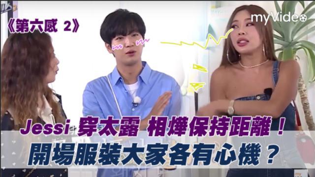 第六感 第二季【Jessi 穿太露 相燁保持距離】精華片段預告片 01