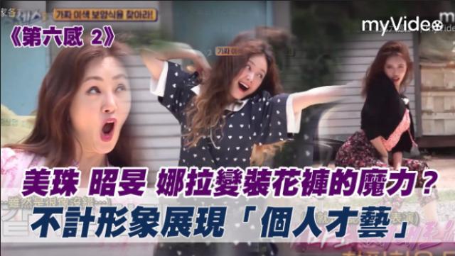 第六感 第二季精華片段【花褲才藝表演】 線上看