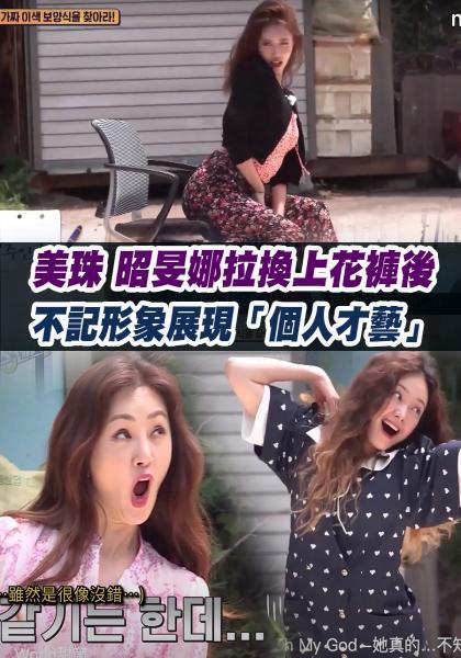 第六感 第二季【花褲才藝表演】精華片段線上看